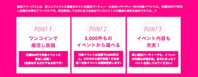婚活 500円