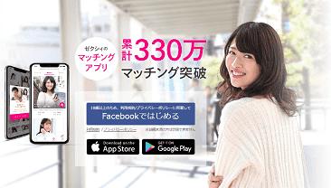 【評判】739件の口コミから分かったゼクシィ恋結びアプリの裏側