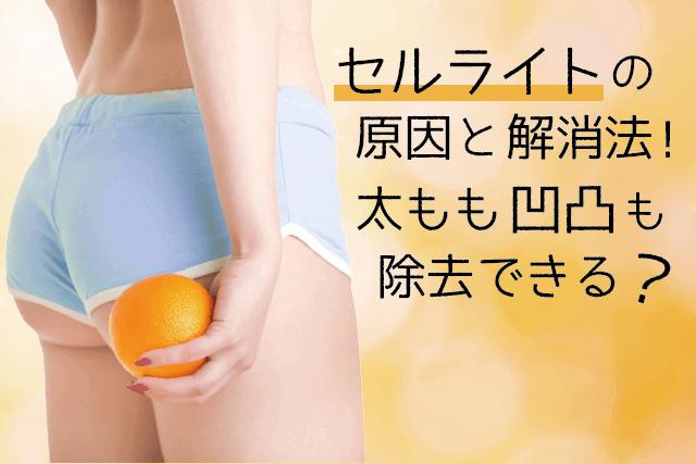【徹底解説】セルライトの原因と解消法!太もも凹凸も除去できる?