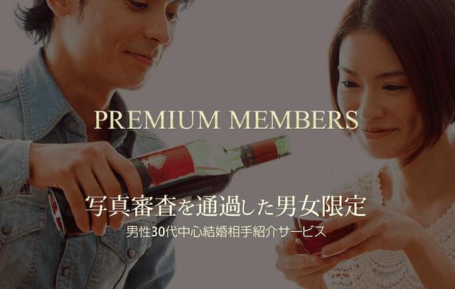 審査制サイト プレミアムメンバーズ