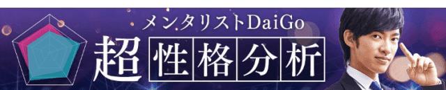 DaiGo 性格診断