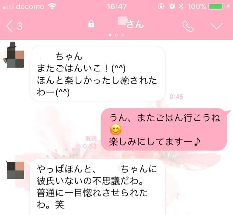 with(ウィズ) LINE