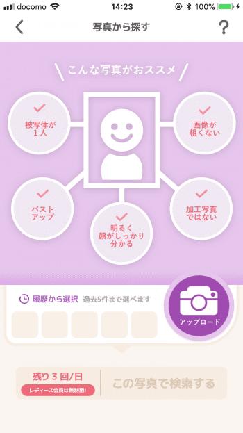 mimi 写真検索