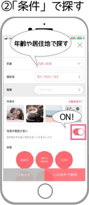 with(ウィズ) アプリ 使い方 相性検索