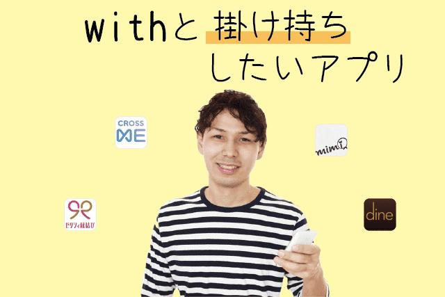 with 併用アプリ