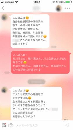 with 体験談 東野