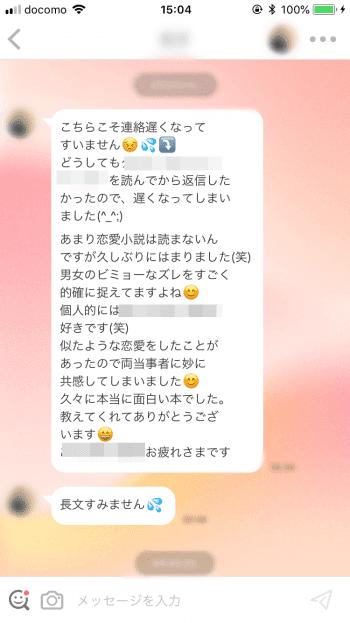 with 体験談 東野2