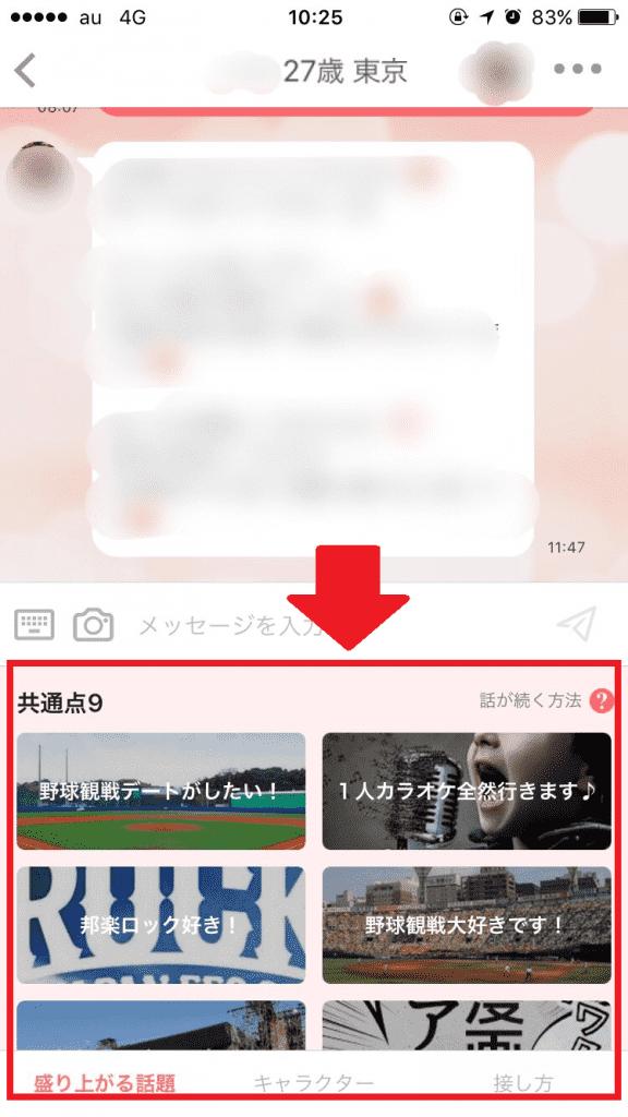 with(ウィズ) メッセージ 共通点