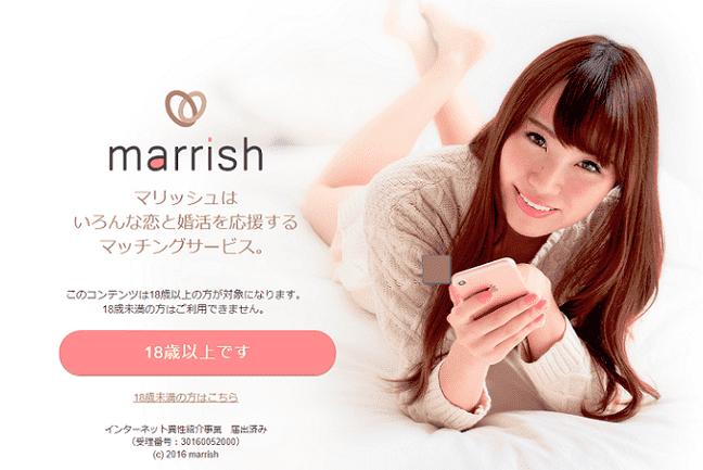 【1147人調査】マリッシュ男性の平均いいね数が判明!【アプリ】