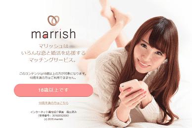 【マリッシュ評判】201件の口コミから分かるmarrishアプリの裏側