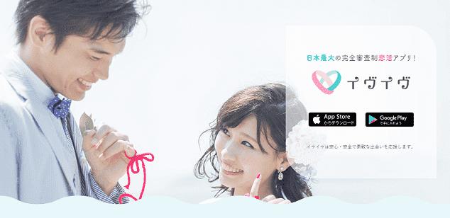 """【イヴイヴ評判】259件の口コミから分かる審査アプリ""""イブイブ""""の評価"""