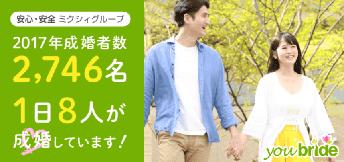 youbride バレない アプリ
