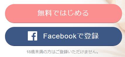 マリッシュ 登録 Facebook