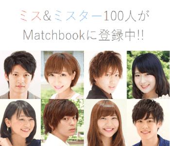 マッチブック(Match Book) ミス&ミスター