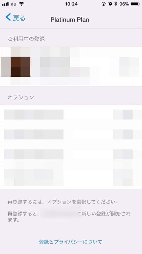ティンダー(Tinder) 有料登録 自動更新 解約
