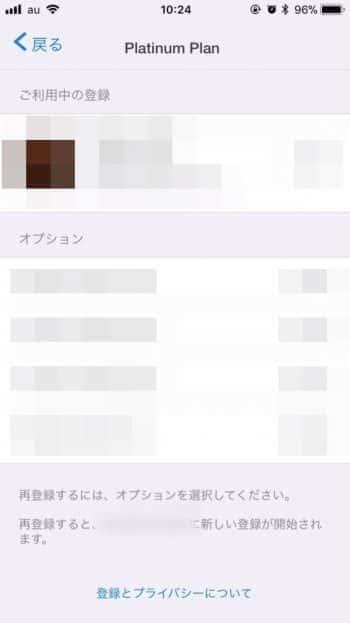 マッチアラーム 有料登録 自動更新 解約