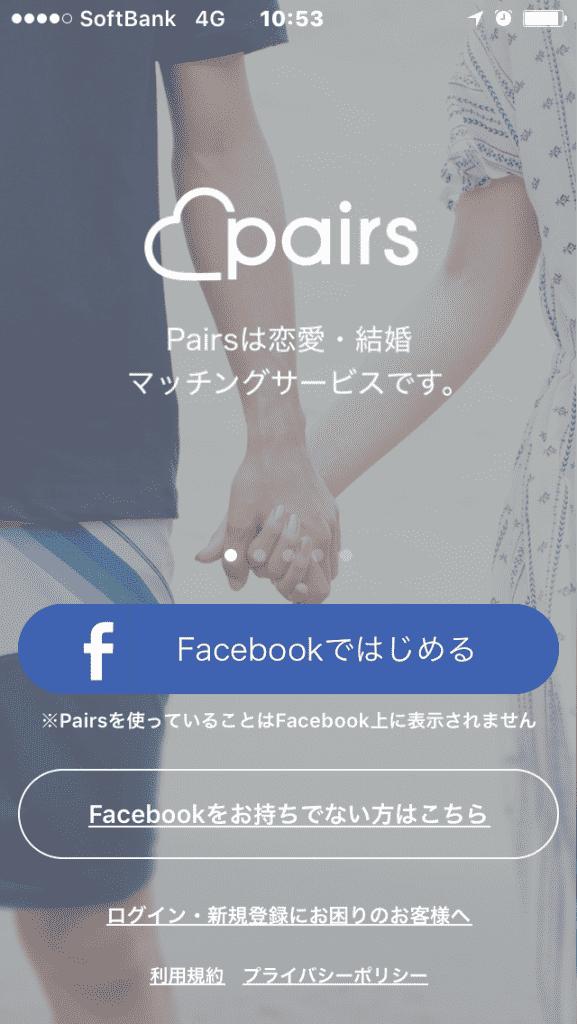ペアーズ(pairs) 退会方法