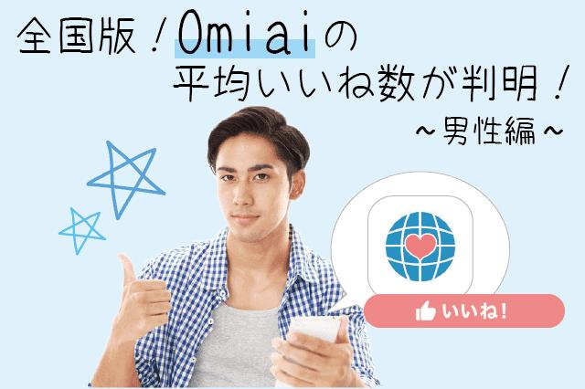 1301人調査!Omiai男性の平均いいね数が判明!【アプリ】