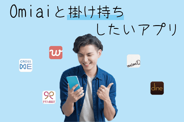 Omiai 併用アプリ