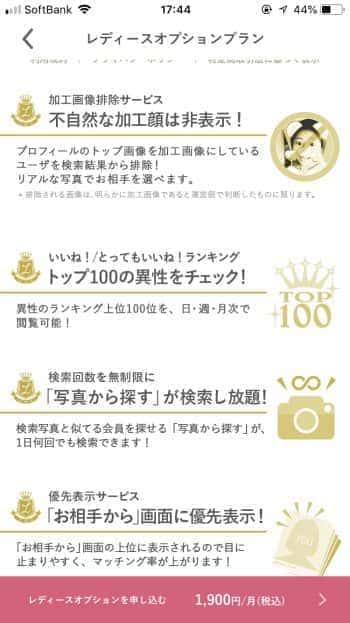 mimi アプリ 出会い 体験談 レディースオプション