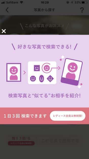 mimi アプリ 出会い 体験談 写真検索