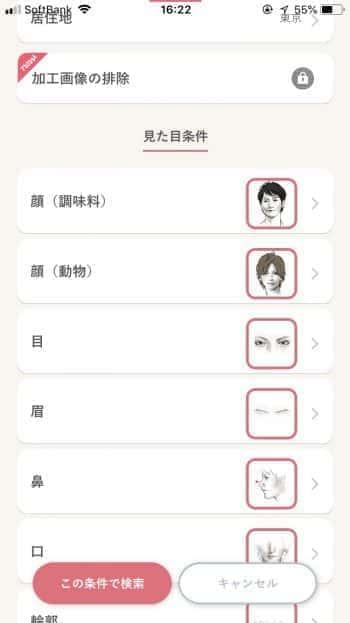 mimi アプリ 出会い 体験談 見た目条件