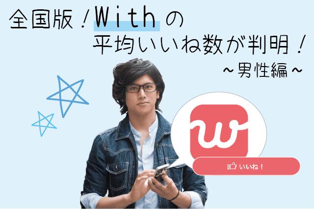 1301人調査!with(ウィズ)男性の平均いいね数が判明!【アプリ】