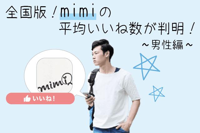 501人調査!mimi(ミミ)男性の平均いいね数が判明!【アプリ】