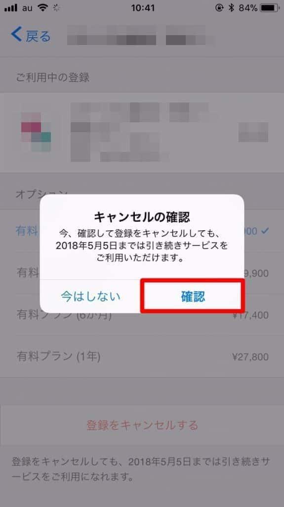 マッチドットコム(match.com) 有料登録 自動更新 解約
