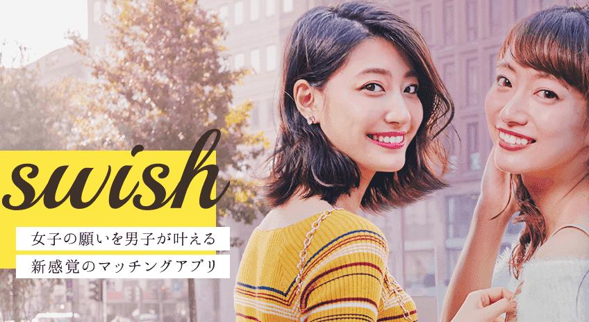 swish(スウィッシュ) 口コミ 評判 評価