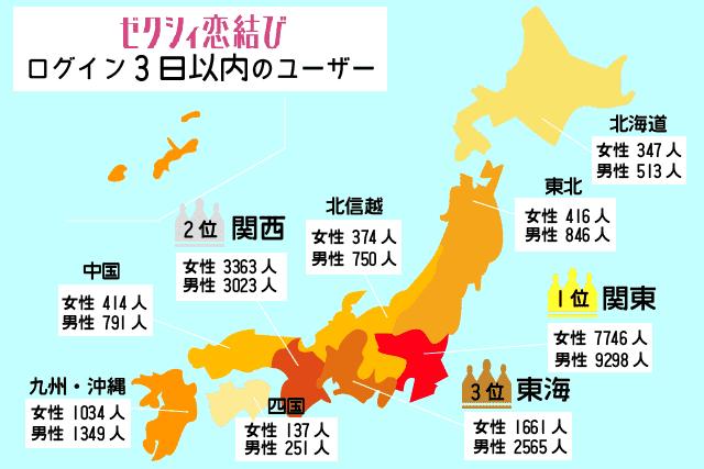 ゼクシィ恋結び日本地図
