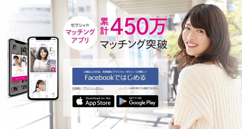 【1301人調査】ゼクシィ恋結び男性の平均いいね数が判明!【アプリ】
