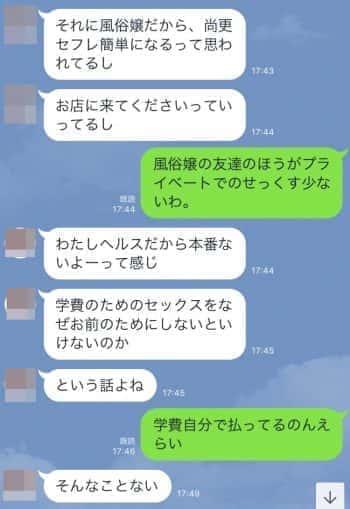 TInder メッセージ LINE