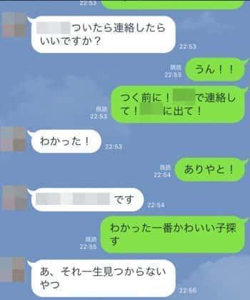Tinder LINE メッセージ