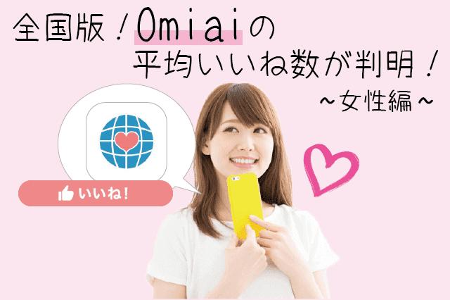 1301人調査!Omiai女性の平均いいね数が判明!【アプリ】
