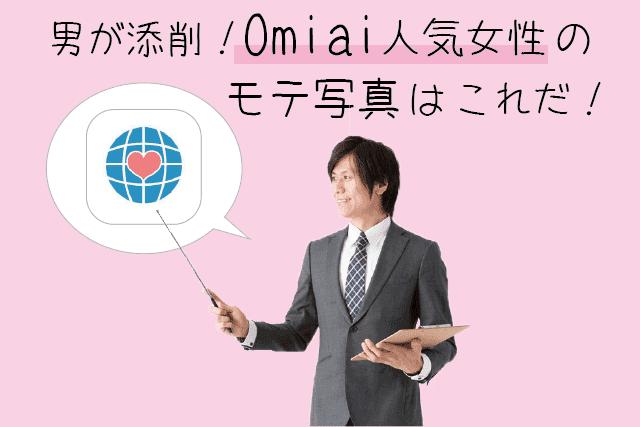 男が添削!Omiai人気女性のモテ写真はこれだ!【アプリ】