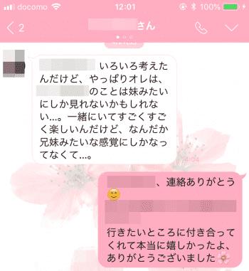 Omiai(オミアイ) 出会い 体験談 LINE