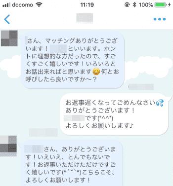 Omiai(オミアイ) 出会い 体験談 メッセージ
