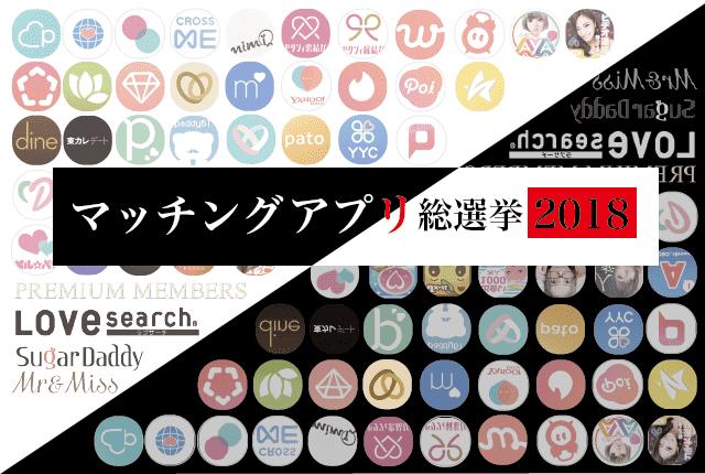 【2018年】マッチングアプリ総選挙!おすすめ人気ランキングが決定【サイト比較】