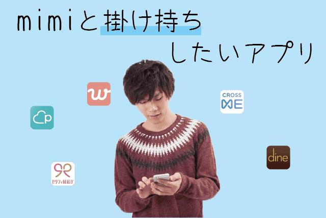 mimi 併用アプリ