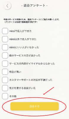 mimi退会方法4