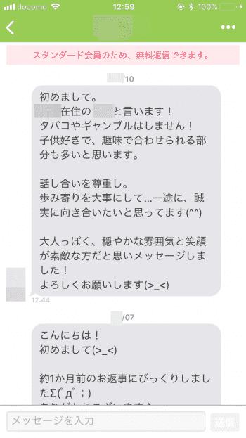 youbride 太郎さん