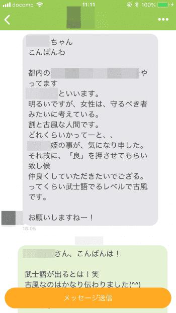 youbride 武士