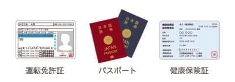 ゼクシィ縁結び 年齢確認 運転免許証 パスポート 健康保険証