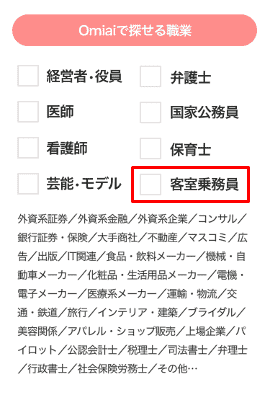 Omiai CA検索
