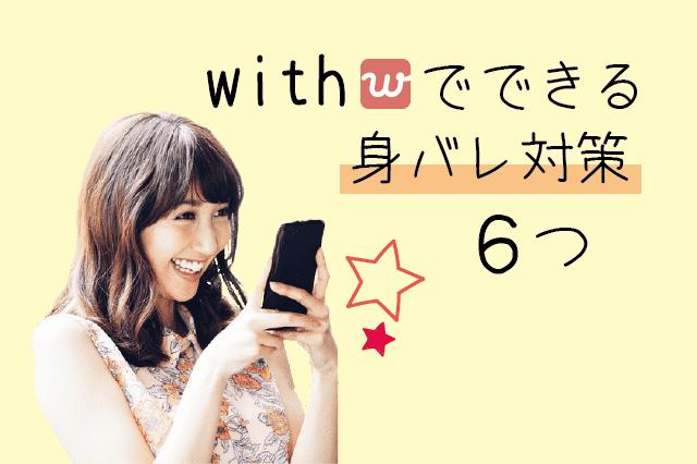 with バレない 方法