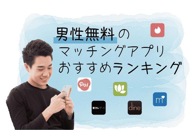 男性 無料 マッチングアプリ