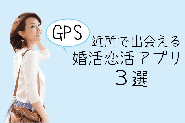 GPS すれ違い アプリ