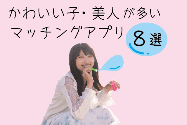 かわいい子美人が多いマッチングアプリ8選恋活婚活 Life