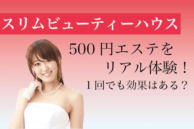 <スリムビューティーハウス>500円エステをリアル体験!結果は?